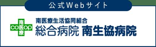 公式Webサイト